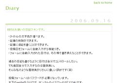 apeboard+ スキン 日記 シンプル 緑