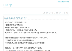 apeboard+ スキン 日記 シンプル青